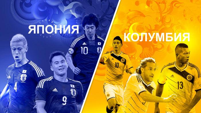 Прогноз на футбол япония колумбия