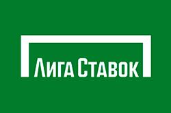 лига ставок букмекерская екатеринбург адреса