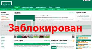 Лига ставок букмекерская официальный сайт
