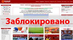 Не заблокированы букмекерских контор сайты